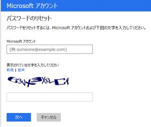 windows8、マイクロソフトアカウントのパスワードを忘れたときの対処方法の紹介 画像2