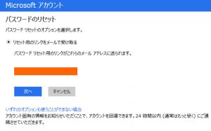 windows8、マイクロソフトアカウントのパスワードを忘れたときの対処方法の紹介 画像3
