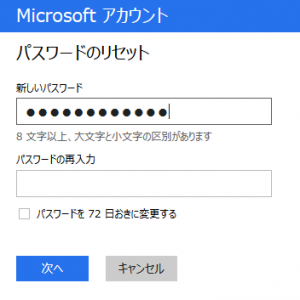 windows8、マイクロソフトアカウントのパスワードを忘れたときの対処方法の紹介 画像4