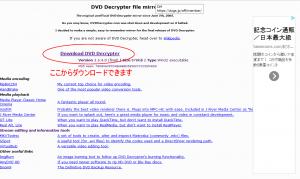 DVD Decrypterのダウンロード場所 図解説明