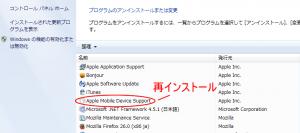 iTunesの再インストールに起きた不具合