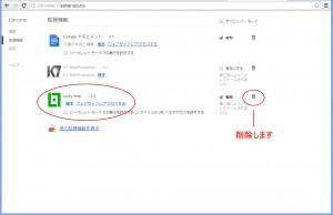 ウイルス lucky leapの削除方法 Chromeでの確認 画像2