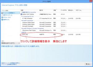 ウイルス lucky leapの削除方法 Internet Explorerでの確認 画像4