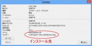 ウイルス lucky leapの削除方法 プログラムのインストール先の確認 画像5