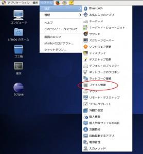 CentOS ファイルマネージャーの設定 画像1