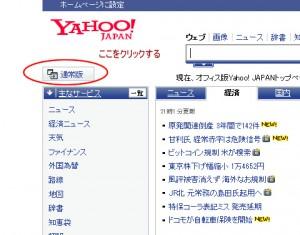 Yahooのオフィス版を通常版に戻す