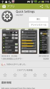 AQUOS PHONE SBM006SHのテザリングの設定 画像1