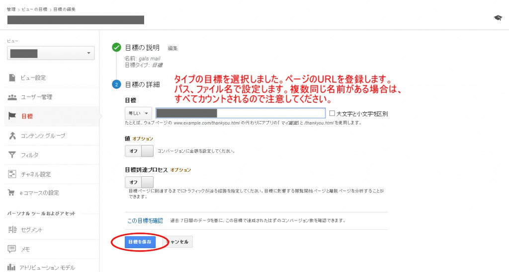 googleアクセス解析コンバージョンの設定する 画像4