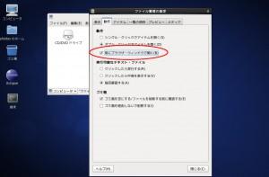 CentOS6 ファイルブラウザの開き方 画像2