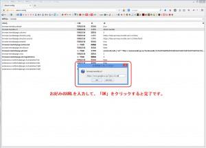 FireFox タブを開いた時のページ設定 画像3