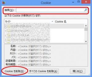 firefox クッキー削除方法 画像2