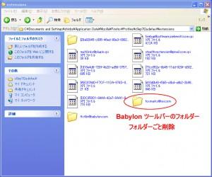 Babylon ツールバーによるfirefoxの不具合 対策 画像3