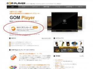 DVD再生 フリーソフト GMO Playerのダウンロードページ