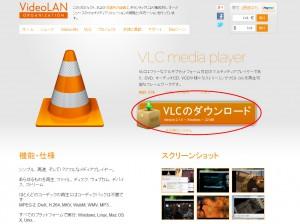 DVD再生 フリーソフト VLC media playerのダウンロードページ