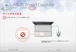 ASUSのノートパソコン タッチパッドを無効にしてマウスで操作する。 smart gestureの設定 画像2