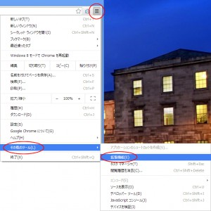 Chrome ブラウザの全画面をスクリーンショットするアプリケーション  Full Page Screen Capture 画像1