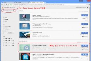 Chrome ブラウザの全画面をスクリーンショットするアプリケーション  Full Page Screen Capture 画像3