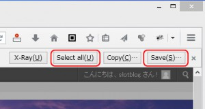 Firefox ブラウザの全画面をスクリーンショットするアプリケーション Abduction 画像3