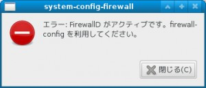 firewallの設定変更エラー firewalldを停止する