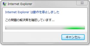 ウイスルセキュリティーのノートンによる不具合。Internet Explorerは動作を停止しました