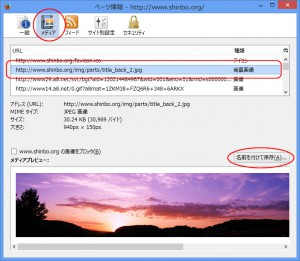 FireFoxで背景画像をダウンロードする方法 画像2