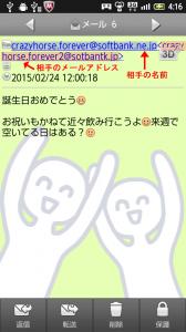 迷惑メール crazyhorse.forever2@sotbantk.jp 画像1