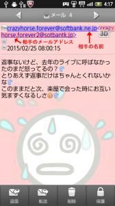 迷惑メール crazyhorse.forever2@sotbantk.jp 画像2