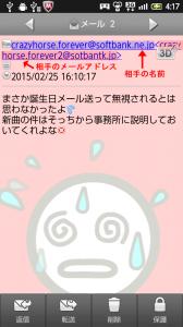 迷惑メール crazyhorse.forever2@sotbantk.jp 画像3