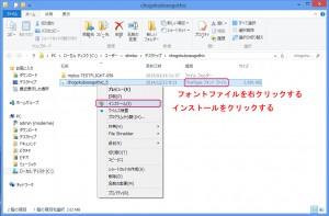Windows8にフォントをインストールする方法