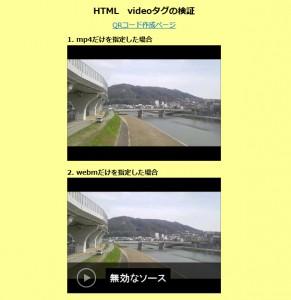 html videoタグの検証ページ 画像