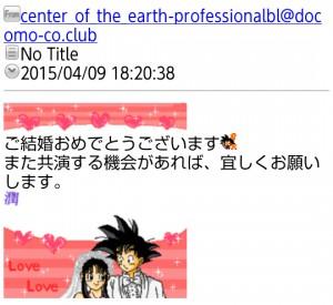 docomo-co.clubからの迷惑メール 一通め 画像