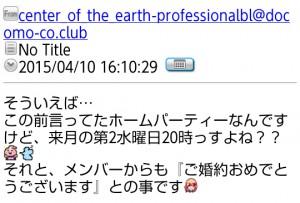 docomo-co.clubからの迷惑メール 二通め 画像