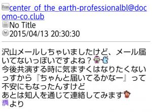 docomo-co.clubからの迷惑メール 五通め 画像
