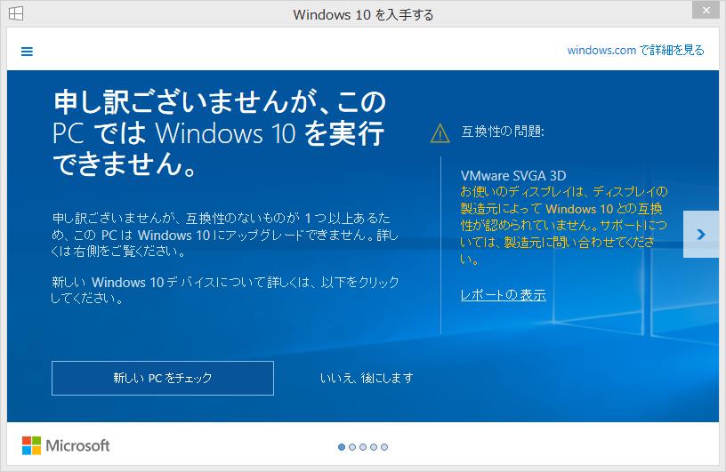 VMwareのゲストOSをwindows10へアップグレードしたときのエラーと対策 画像1