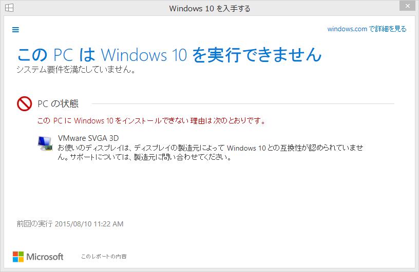 VMwareのゲストOSをwindows10へアップグレードしたときのエラーと対策 画像2