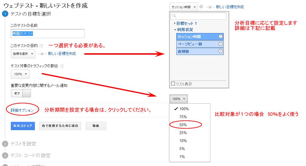 Google アナリティクスのウエブテスト(ABテスト) 新しいテストを作成