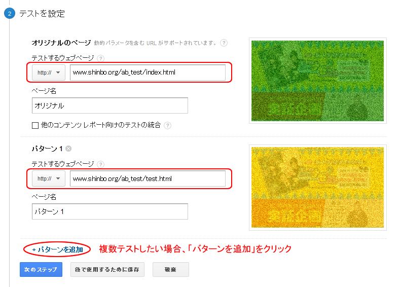 Google アナリティクスのウエブテスト(ABテスト) テストページの設定
