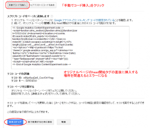 Google アナリティクスのウエブテスト(ABテスト) コードの取得と設置
