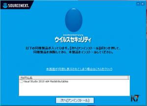 ウイルスセキュリティ zero 再インストール 画像1