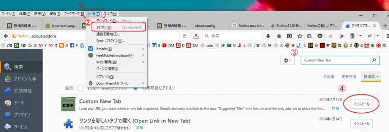FireFox 新しいタブを開いた時のページ設定