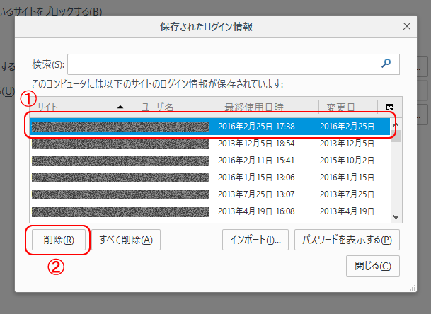 FireFoxに保存されているパスワードを個別に削除する方法 画像2