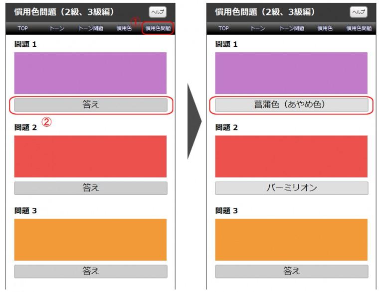 スマートフォンでできる色彩検定の勉強ツール