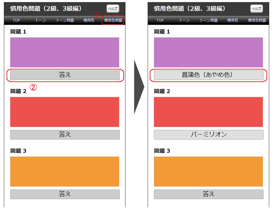 色彩検定(2級、3級)に使われる慣用色の勉強