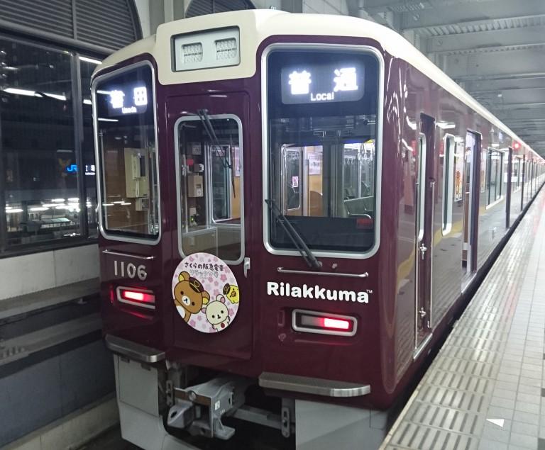 阪急電車 リラックマ号に乗る