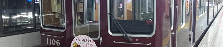 阪急電車 リラックマ号の正面写真