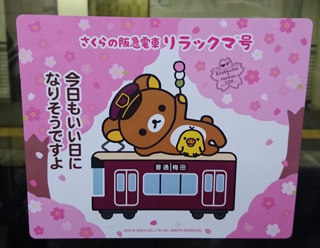 阪急電車 リラックマ号のステッカーの拡大写真