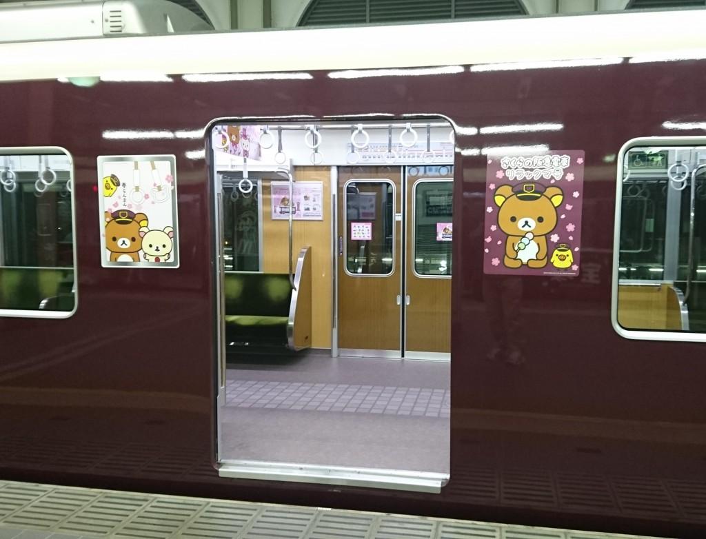 阪急電車 リラックマ号の車体写真