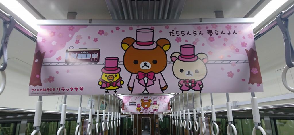 阪急電車 リラックマ号の中吊り広告