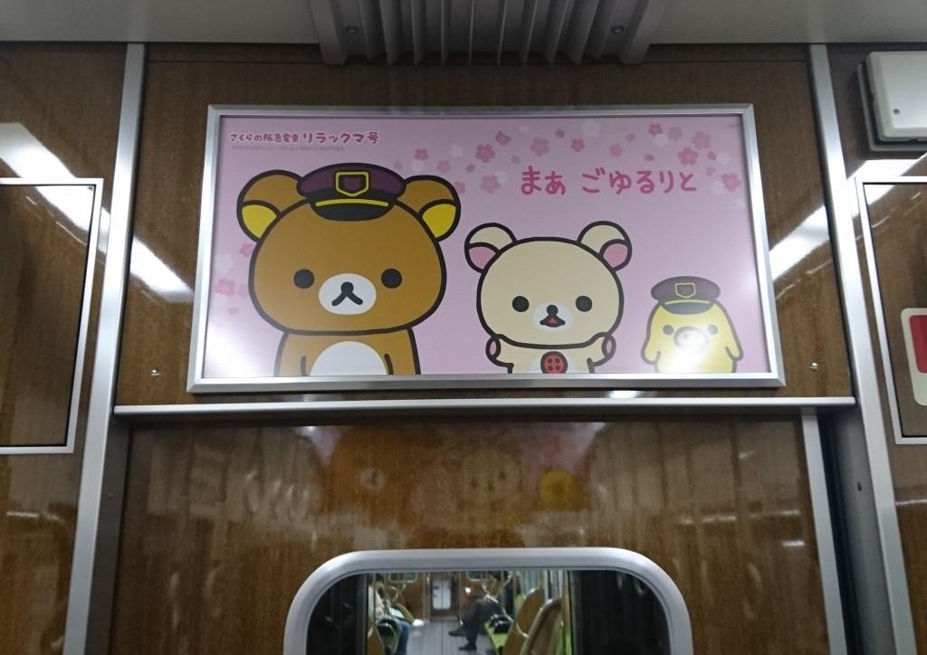 阪急電車 リラックマ号の連結部分の広告欄