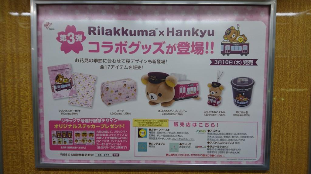 阪急電車 リラックマ号のドア横ポスター